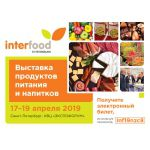 Выставка interfood